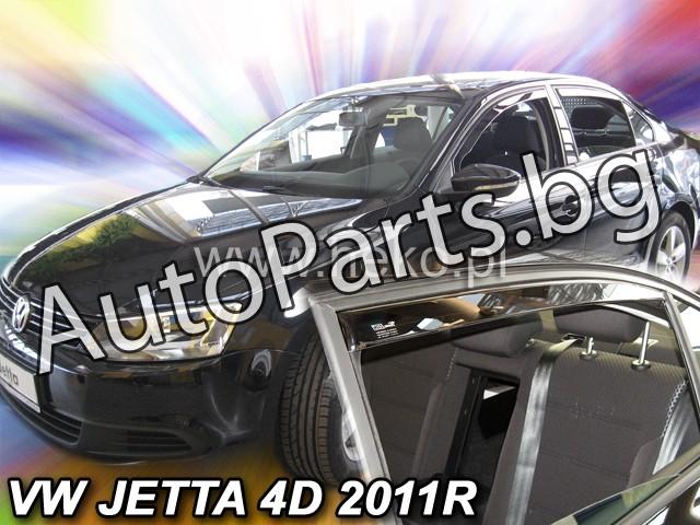Ветробрани 4бр за VW JETTA 11-