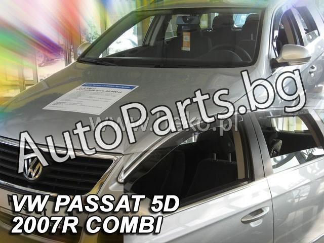 Ветробрани 4бр SW за VW PASSAT 05-