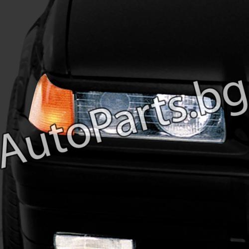 Вежди за фарове за BMW 3Ser (E36) SDN / S/W 90-98