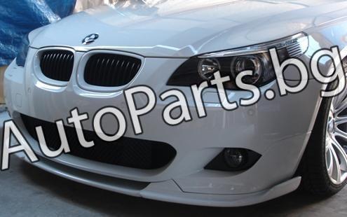Hamann спойлер предна М броня за BMW 5Ser (E60) 03-