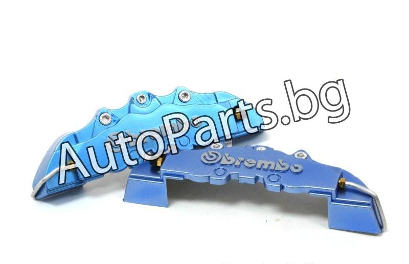 Капаци Brembo сини размер XL за BMW 5Ser (E39) 96-04