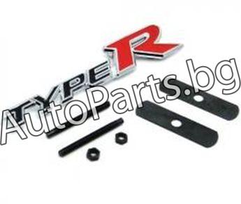 Емблема за решетка TYPE R