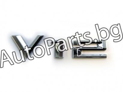 Емблема V12 за BMW
